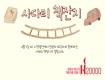 6월 7일 시청 앞 서울광장에서 사다리 책잔치가 열립니다