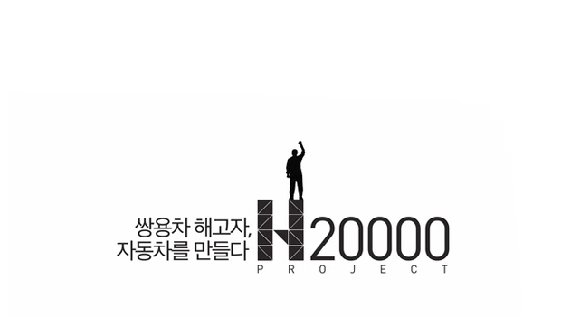 H-20000 홍보 영상