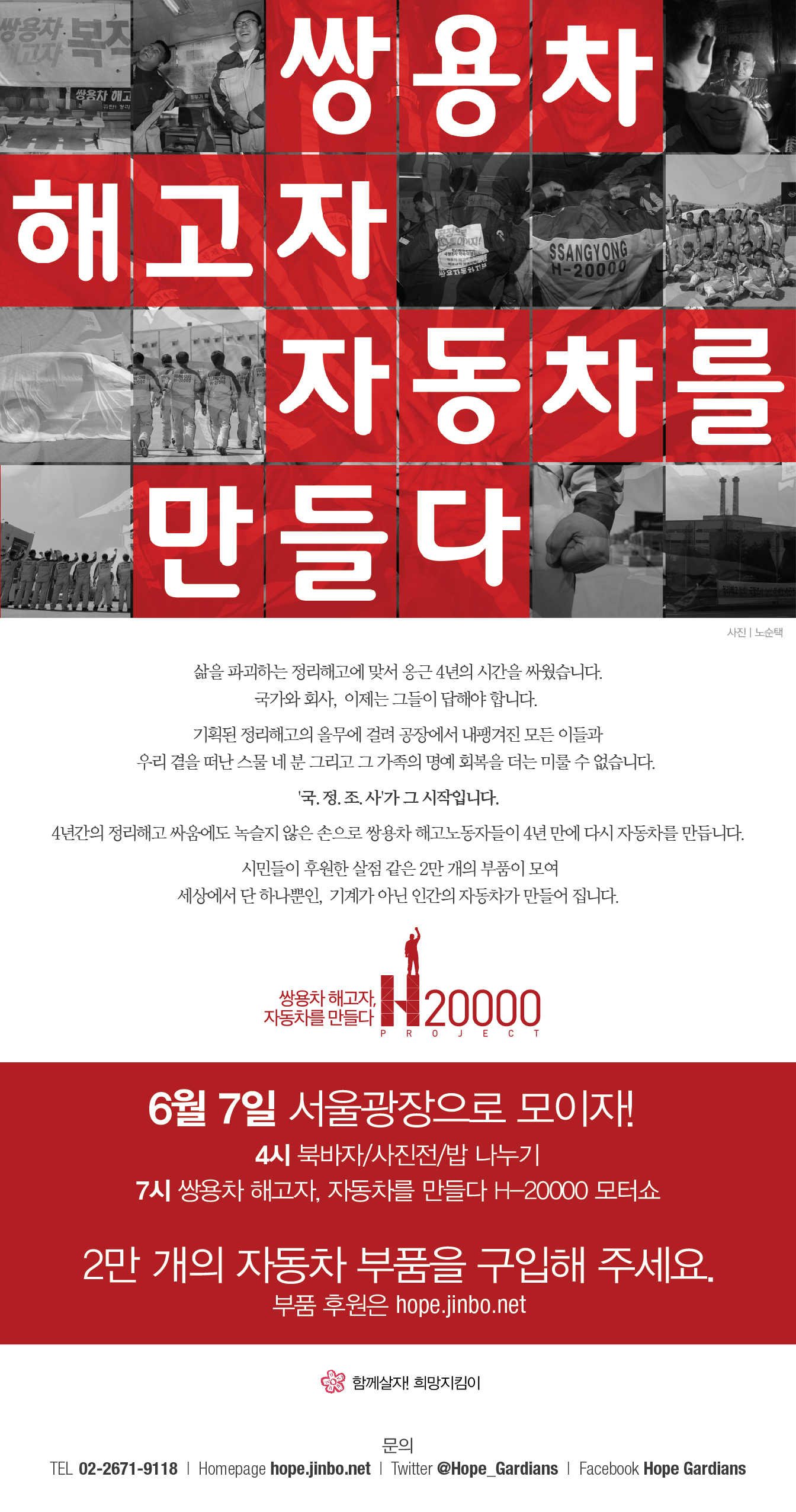 H-20000_Poster2-02