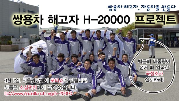 h-20000 프로젝트